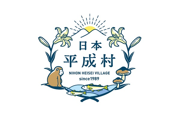 日本平成村ロゴ