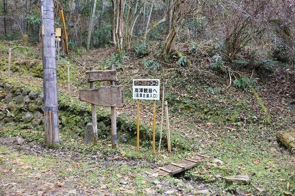 高澤古道への入り口