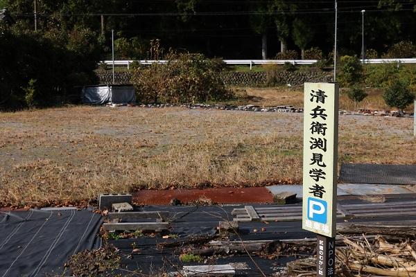 清兵衛渕専用駐車場