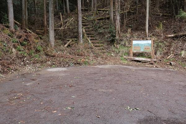 平成の山登山口