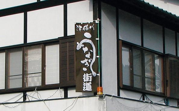 津保川うなぎ街道の旗