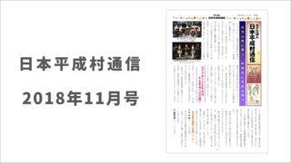 日本平成村通信2018年11月号