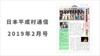 日本平成村通信2019年2月号