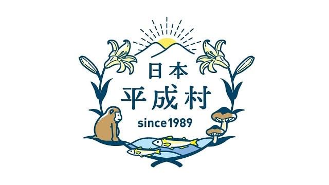 日本平成村公式ロゴマーク