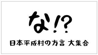 日本平成村の方言