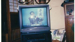 元号「平成」発表の瞬間(当時)