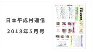 日本平成村通信2018年5月号