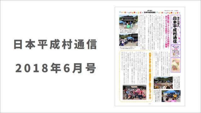 日本平成村通信2018年6月号