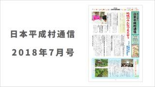 日本平成村通信2018年7月号