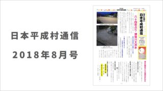 日本平成村通信2018年8月号