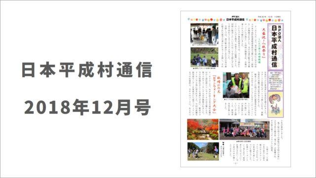 日本平成村通信2018年12月号