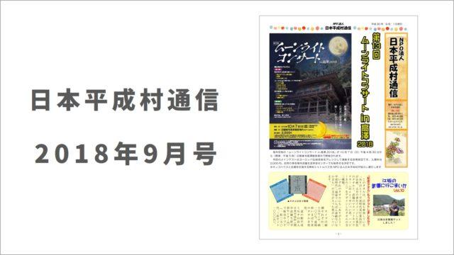 日本平成村通信2018年9月号