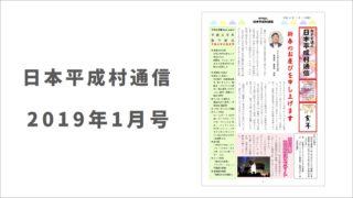 日本平成村通信2019年1月号
