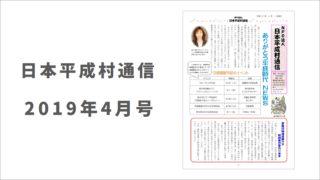 日本平成村通信2019年4月号