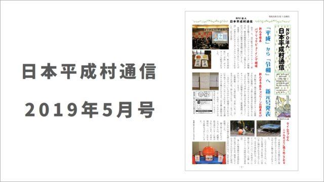 日本平成村通信2019年5月号