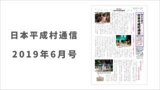 日本平成村通信2019年6月号