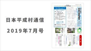 日本平成村通信2019年7月号