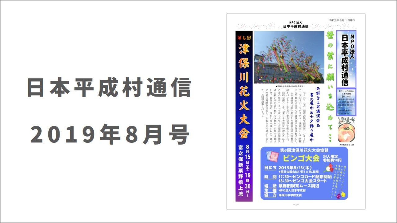 日本平成村通信2019年8月号