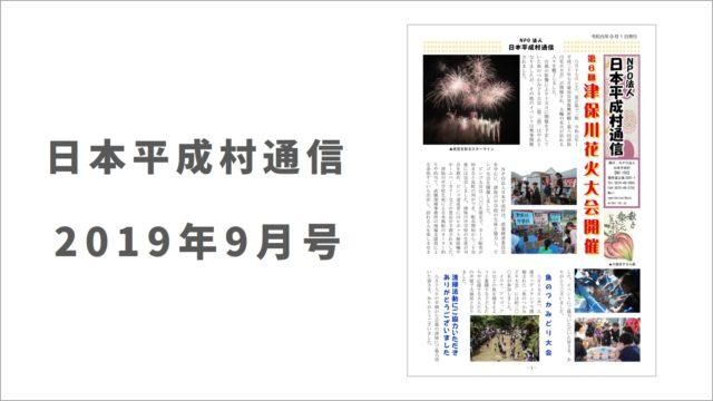 日本平成村通信2019年9月号