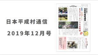 日本平成村通信2019年12月号