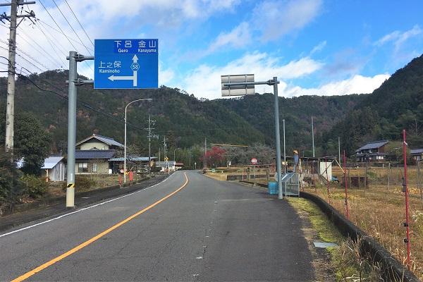 県道58号線