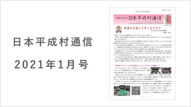 日本平成村通信2021年1月号