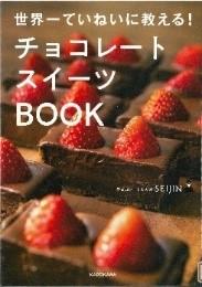 「世界一ていねいに教える!チョコレートスイーツBOOK」チョコレートカカオSEIJIN