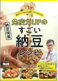 「免疫力UPのすごい納豆レシピ」葛恵子・白澤卓二