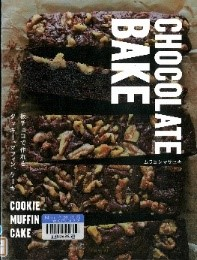 「CHOCOLATEBAKE」ムラヨシマサユキ