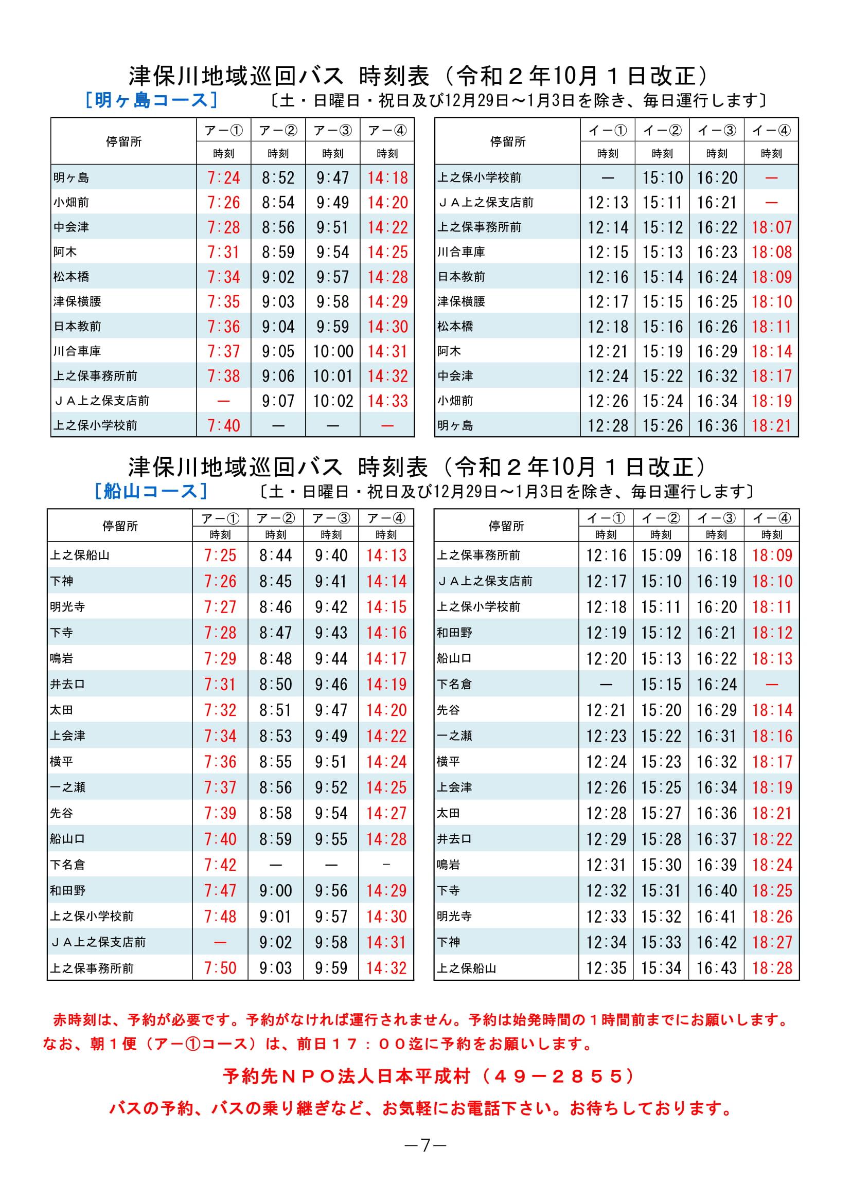 【明ケ島コース】【船山コース】津保川地域バス時刻表(令和2年10月1日改正)