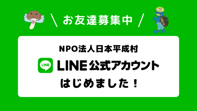日本平成村LINE公式アカウントバナー