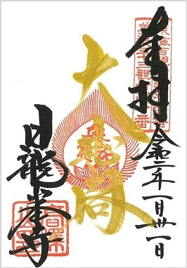 金の御朱印(大悲閣)