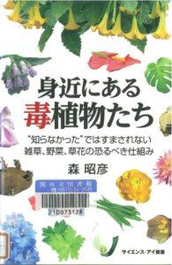 「身近にある毒植物たち」森昭彦